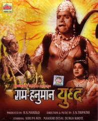 Ram Hanuman Yuddha 1957 Hindi Movie Watch Online
