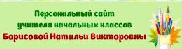САЙТ БОРИСОВОЙ Н.В.
