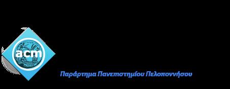 ACM Παράρτημα Πανεπιστημίου Πελοποννήσου