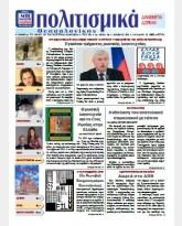 Αρχείο εφημερίδας