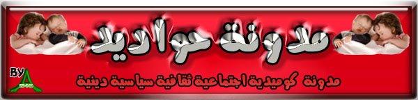 مدونة حواديد