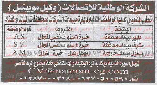 وظائف خالية بشركة الاتصالات في مصر
