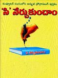'C' in Telugu