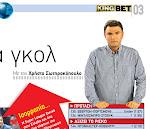 Ο Χρήστος Σωτηρακόπουλος αναλύει και προτείνει στην KING BET