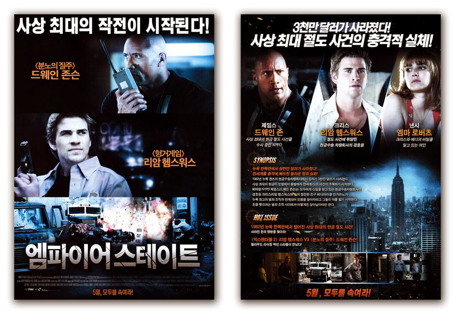 Empire State Movie Poster GAKGOONG POSTERS: Empi...