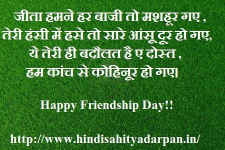 friendship day shayari and quotations