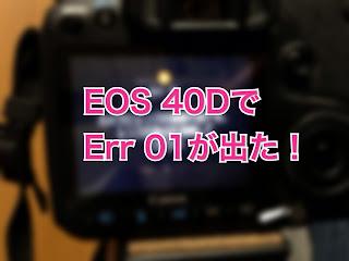 EOS 40Dに不穏な画面「Err 01」が出た!どうしよう・・。