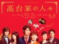 The Kodai Family (2016) Subtitle Indonesia DVDRip