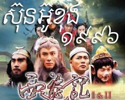 [ Movies ] Sun Ou Khong 1996 - Chinese Drama In Khmer Dubbed - Khmer Movies, chinese movies, Series Movies -:- [ 29 end ]