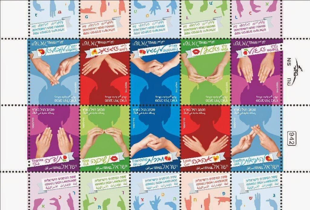 """Résultat de recherche d'images pour """"israeli stamps"""""""