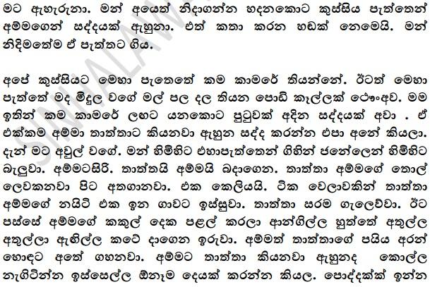 sinhala wal katha amma ammai mamai 12 novel series   ammagen gaththa sapa 1
