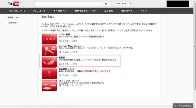 YoutubeのTestTube画面:ESETセキュリティブログ