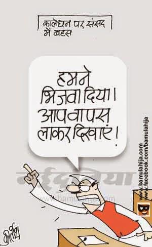 black money cartoon, upa government, nda government, cartoons on politics, indian political cartoon, narendra modi cartoon, bjp cartoon, parliament