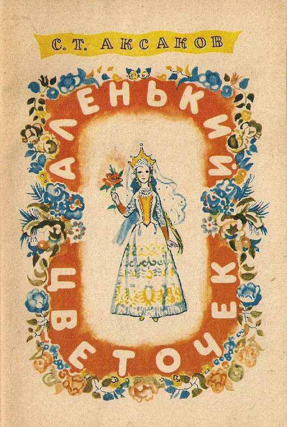 Beauty and the Beast, Karelia, illustrated book for children, princess, folk tale, fairy tale