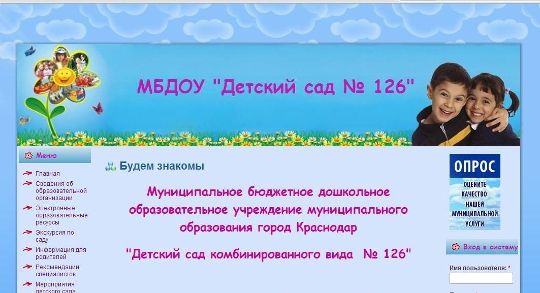 Сайт МБДОУ № 126