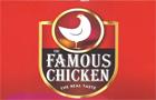 the famous chicken λογοτυπο
