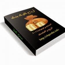كتاب أرباح كليك بنك