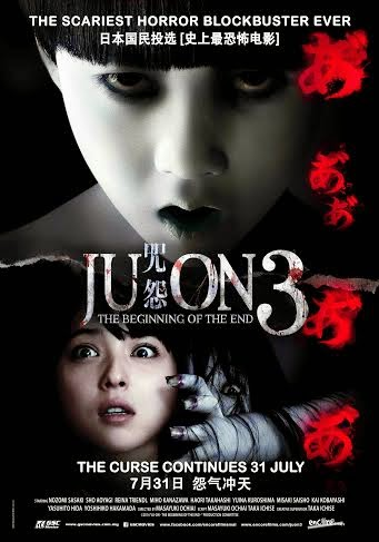 """JU-ON 3"" (2014) JAPANESE HORROR MOVIE"