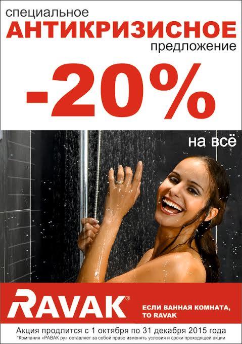 Антикризисное предложение на сантехнику Ravak! Скидка -20%