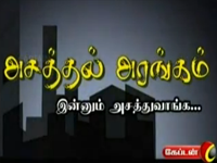 Asathal Arangam 09-03-2014 – Captain tv Talk Show