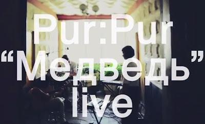"PUR:PUR ""Медведь"" и ""So"" (live session)"