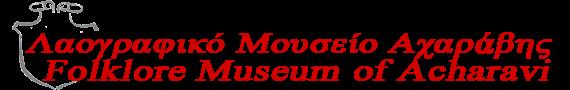 Λαογραφικό Μουσείο Αχαράβης  Folklore Museum of Acharavi