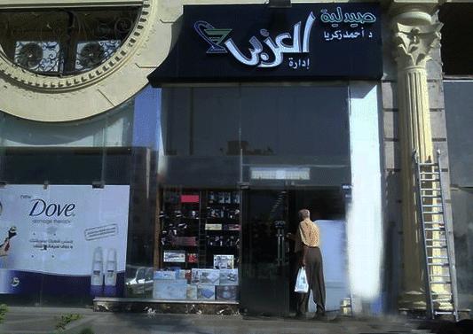 جميع فروع صيدليات العزبي وأرقام تليفوناتها بمصر