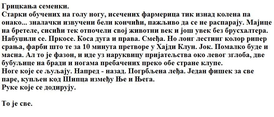 Moja Prva Ljubav Tema Sastav Iz Srpskog Jezika Pismeni