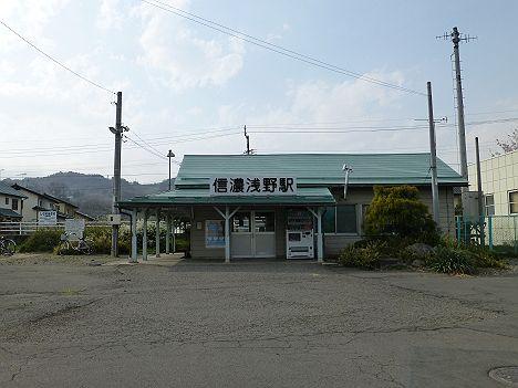 信濃浅野駅舎