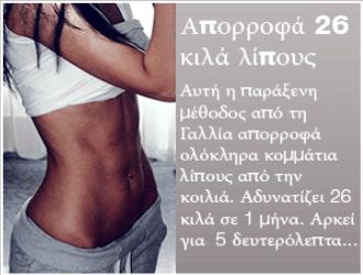 Η μέθοδος που απορροφά λίπος