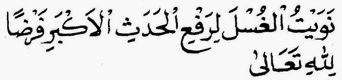 Bacaan Niat Mandi Wajib (Junub)