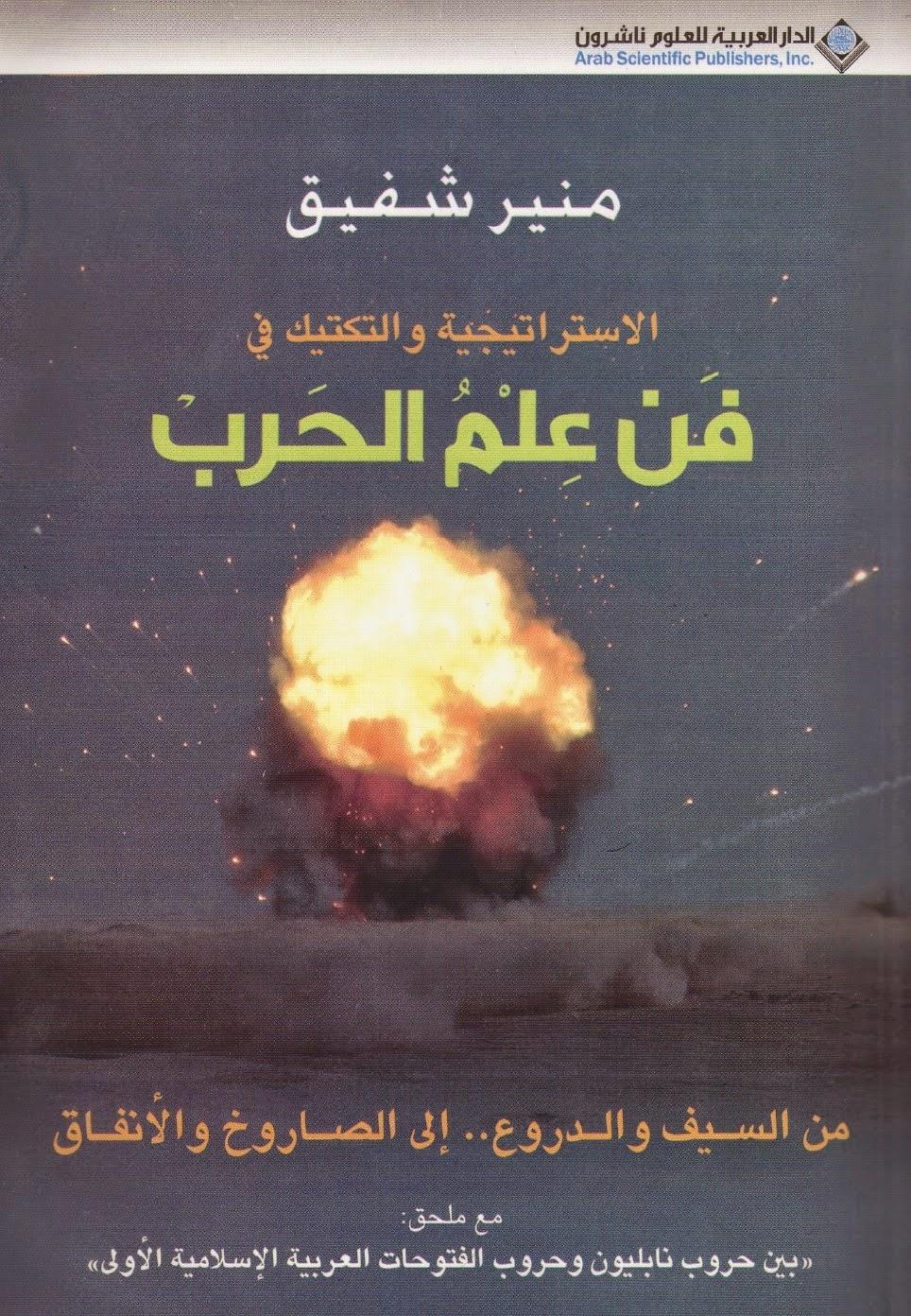 الاستراتيجية والتكتيك في فن علم الحرب لـ منير شفيق