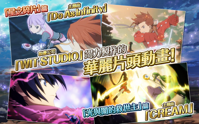 TALES OF ASTERIA Apk