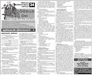 SLAS Kalamanakarana Abiyogathawa  Paper