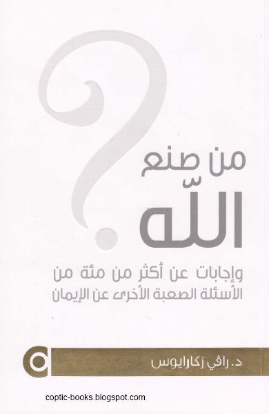 تحميل كتاب : من صنع الله - دكتور رافي زكارايوس