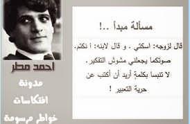 اختيار القراء لــ أحمد مطر