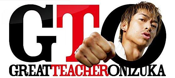 Great-Teacher-Onizuka-2012.jpg