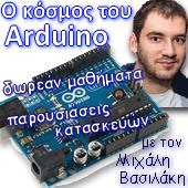 Ο κόσμος του Arduino