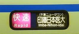 快速 印旛日本医大行き 北総7260形