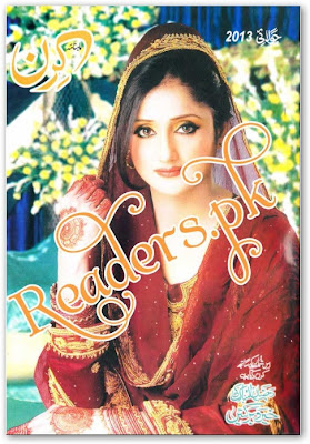 Kiran Digest July 2013 Free Download