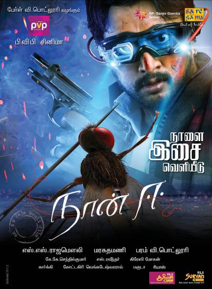 Eega Telugu Movie Mp3 Songs Free