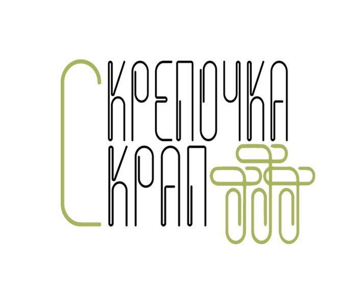 Скрепочка-Скрап