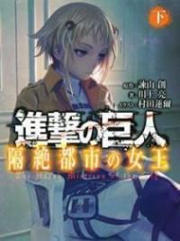 Shingeki no Kyojin – Kakuzetsu Toshi no Joou