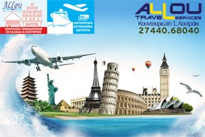 Allou Travel