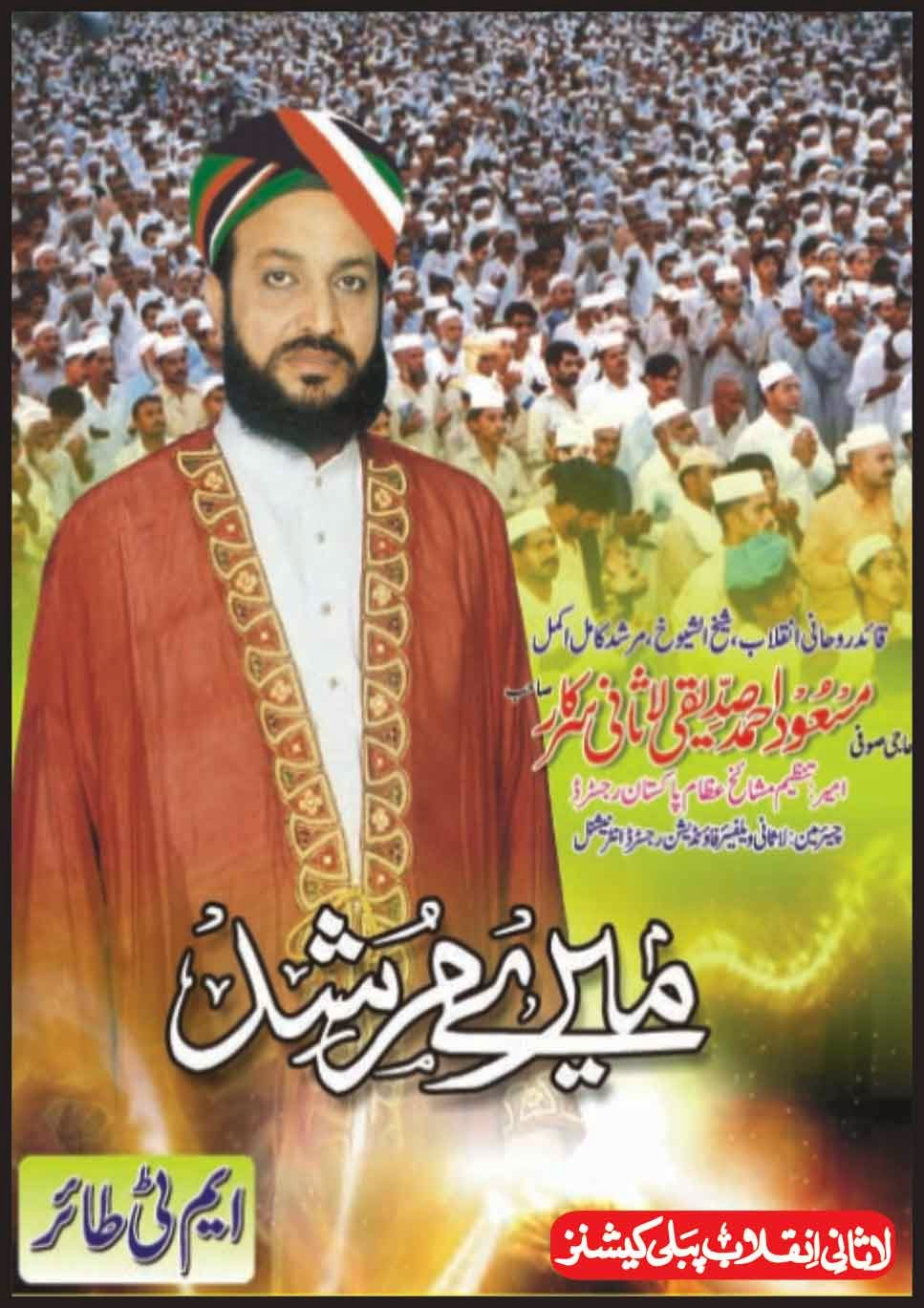 Mere Murshid By M T Taer