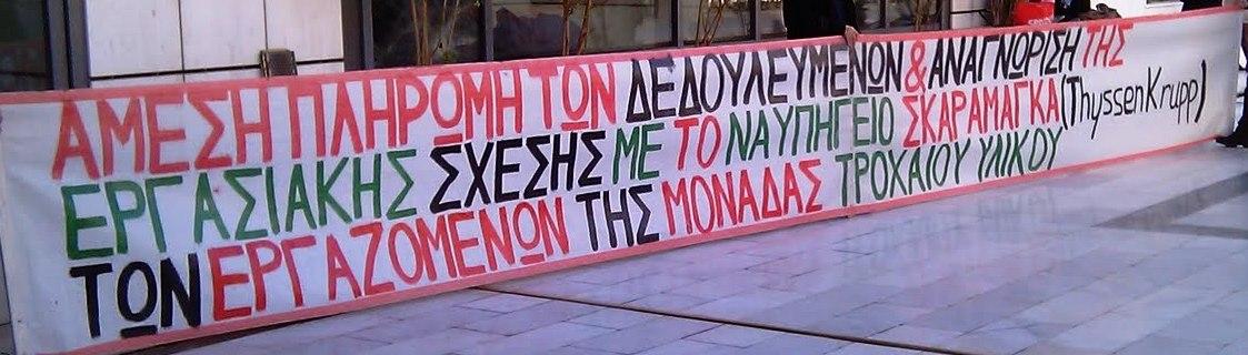 N.K.A. ΝΑΥΠΗΓΕΙΟΥ ΣΚΑΡΑΜΑΓΚΑ