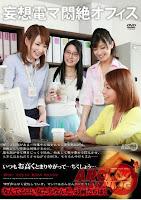 ARM-389 妄想電マ悶絶オフィス