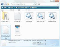 準備が完了した状態のファイル構成