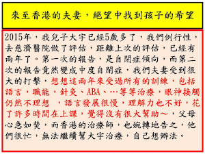遠來的香港夫妻,絕望中找到自閉孩子的希望