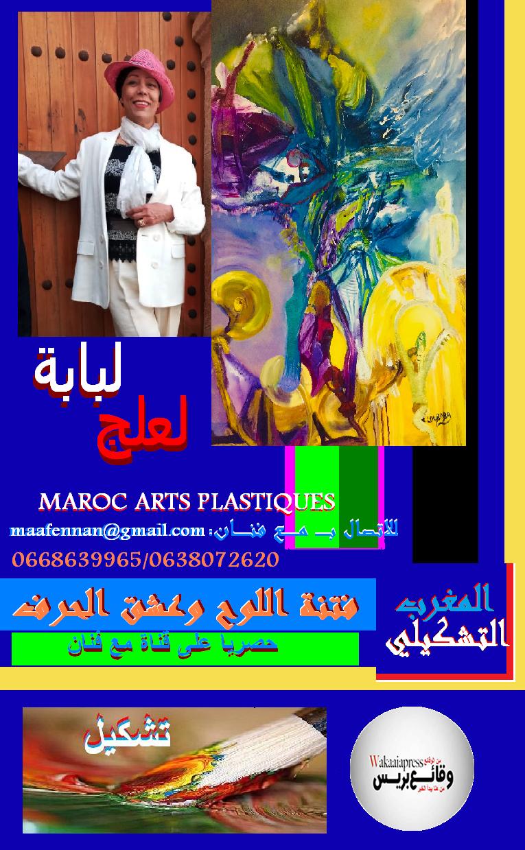 محمد فاسي يقارب أعمال لبابة لعلج